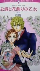 ハーレクインコミック〓公爵と花飾りの乙女〓友希