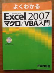 Excel2007マクロ/VBA入門/CD-ROM付 資格 パソコン エクセル