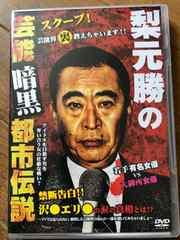 梨元勝の芸能暗黒都市伝説  DVD 日本製正規版