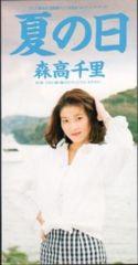 ◆8cmCDS◆森高千里/夏の日/浅草橋ヤング洋品店ED