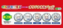 ☆けものフレンズ 缶バッジ 2弾 全5種セット