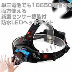 エギングに◆センサー機能搭載 単3電池対応 LEDヘッドライト