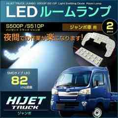 ハイゼットトラック ジャンボ ピッタリ設計 LED ルームランプ HIJET ハイジェット