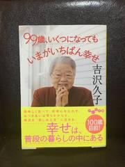 99歳 いくつになってもいまがいちばん幸せ 吉沢久子