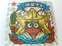 ロッテ悪魔VS天使シール 海星クス(ビックリマン)