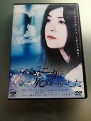 ベロニカは死ぬことにした [DVD]  出演 真木よう子、イ・ワン