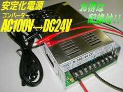 即決!AC100V→24V直流安定化電源・変換器+配線付