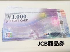 JCB GIFT CARD 商品券