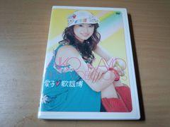 嘉陽愛子DVD「愛子 歌謡博」●