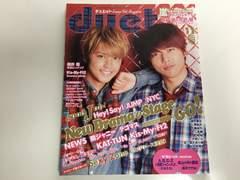 duet デュエット 2011年11月号 送料込み テゴマス