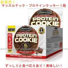 新発売!高品質マッスルテックプロテインクッキー1箱・トリプルチョコレート★美味しい!