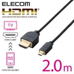 ☆ELECOM HIGH SPEED HDMI-Microケーブル  ブラック 2.0m