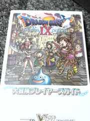 DSドラゴンクエスト9大冒険プレイヤーズガイド