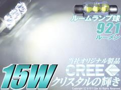 1球)ΩCREE 15Wハイパワークリスタル ルームランプLED 921ルーメン オデッセイ ライフ