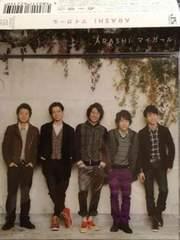 激安!超レア!☆嵐/マイガール☆初回限定盤/CD+DVD☆超美品!☆