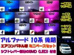★アルファード 10系後期 エアコン球をSMD(LED)に 多色より選択可