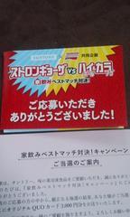 サントリー×味の素オリジナルクオカード(ブラックマヨネーズ&トレンディエンジェル)当選品