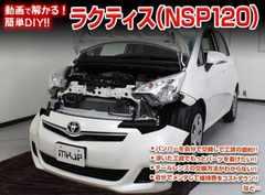送料無料 トヨタ ラクティス NSP120 メンテナンスDVD VOL1