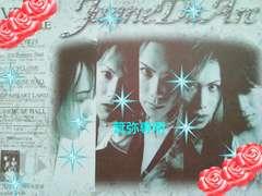 1997〜98年フライヤー3枚◆現ABC貴重即決