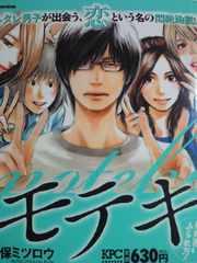 モテキ 映画 ドラマ 森山未來 コンビニ コミック マンガ 漫画 2冊 完結 本 ブック