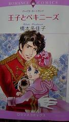 ハーレクインコミック王子とペキニーズ橋本多佳子