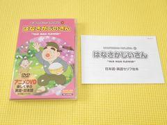 DVD★はじめてのえいご・むかしばなし10 はなさかじいさん