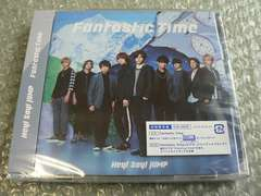 Hey!Say!JUMP『Fantastic Time』初回限定盤【CD+DVD】新品未開封