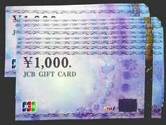 ◆即日発送◆18000円 JCBギフト券カード★各種支払相談可