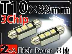 3連LEDルームランプT10×39mmホワイト2個 3ChipSMD as185-2