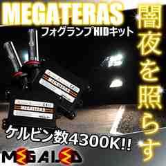 Mオク】ソリオMA34S系/純正HID車/フォグランプHIDキット/H3/4300K
