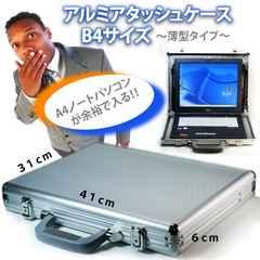 即決★ビジネス バッグ 鞄 鍵付アルミアタッシュケースB4サイズ
