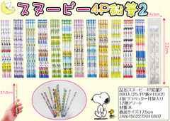 めっちゃ可愛い!スヌーピー2B鉛筆(柄お任せ)24本組