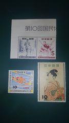 1955年発行【未使用記念切手】3種完