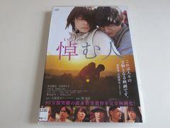 中古DVD 悼む人 高良健吾 石田ゆり子 レンタル品