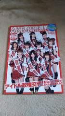 AKB48☆総選挙公式ガイドブック〜2010年!