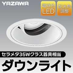 ☆YAZAWA ダウンライト DLLE20L01MWH 電源ユニット内蔵