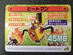 ★ロックマンエグゼ5 改造カード『ヒートマン』★