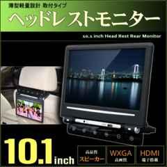 ヘッドレストモニター 10インチ リアモニター スピーカー内臓 HDMI対応
