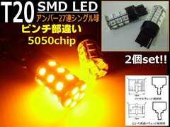T20 SMDLED ピンチ部違いシングル 計54連アンバー2個/ウィンカー