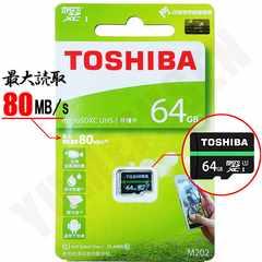 従来比 速度70%アップ 80MB/s 東芝 64GB microSDXC Class10 マイクロSD