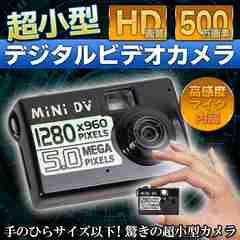 500万画素 HD画質超小型デジタルビデオカメラ