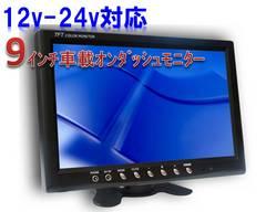 9インチオンダッシュモニター/ブラック/12v-24v共通/日本語表記
