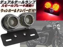12vバイク用/汎用LEDツインテールランプ/スモール⇔ブレーキ連動