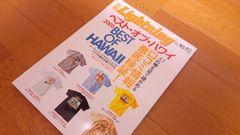別冊Lightning「ベストオブハワイ」★ハワイを楽しむガイドブック