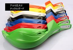 【7色】 ハンドガード バイク アルミ芯入り ナックルガード□