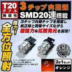LED T20 ダブル球 無極性 3チップSMD 20連 オレンジ 橙  エムトラ