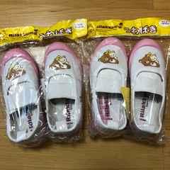 新品 リラックマ☆うわばき 上靴 バレーシューズ☆保育園 幼稚園