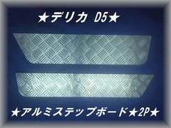 デリカ D5★アルミサイドステップボード★2P★