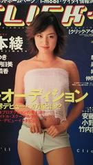 藤本綾・小野愛・仲間由紀恵…【CLICK i】2001年3月号