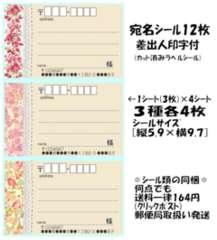 ★E-72★花柄トーションレース*宛名シール…3種12枚♪